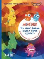 Шиманская В., Шиманский Г.. Монсики. Что такое эмоции и как с ними дружить. Важная книга для занятий с детьми