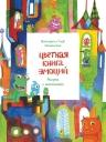Шиманская В., Шиманский Г.. Цветная книга эмоций. Рисуем с монсиками