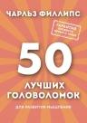 Филлипс Ч.. 50 лучших головоломок для развития мышления