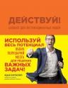 Пинтосевич И.. Действуй! Блокнот для экстраординарных людей (оранжевый)