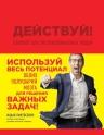 Пинтосевич И.. Действуй! Блокнот для экстраординарных людей (красный)