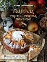 Слисаревская И.В.. Пироги, торты, кексы, печенье. Домашняя выпечка из всех видов муки