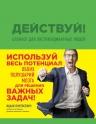 Пинтосевич И.. Действуй! Блокнот для экстраординарных людей (зеленый)