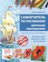 Шматова О.В.. Самоучитель по рисованию цветными карандашами (обновленное издание)