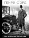 Форд Г.. Генри Форд. Моя жизнь, мои достижения