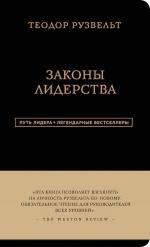 Аксельрод А.. Теодор Рузвельт. Законы лидерства