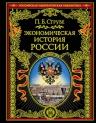 Струве П.Б.. Экономическая история России