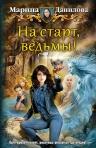Данилова М.. На старт, ведьмы!