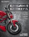 Линдеманн М.. Библия байкера: 291 непреложный закон о снаряжении, вождении и ремонте
