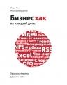 Манн И.Б., Шагабутдинов Р.. Бизнесхак на каждый день