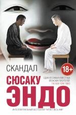 Эндо С.. Скандал