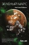 Робинсон К.С.. Зеленый Марс