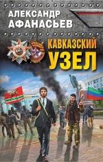 Афанасьев А.. Кавказский узел