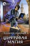 Самсонов А.В.. Цифровая магия