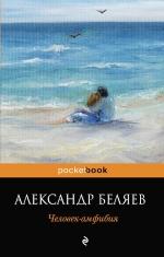 Беляев А.Р.. Человек-амфибия