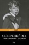 Ивнев Р.. Серебряный век: невыдуманные истории