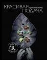 Тангиров Р.. Красивая подача