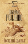 Роллинс Дж.. Песчаный дьявол
