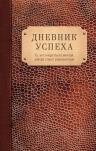 Артемьева Т.. Дневник успеха (нов. оф. 3)