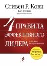 Кови С., Уитман Б., Ингланд Б.. 4 правила эффективного лидера