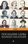 Душенко К.В.. Последние слова великих писателей