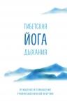 Ринпоче Э., Зангмо Э.. Тибетская йога дыхания. Очищение и повышение уровня жизненной энергии