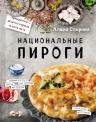 Спирина А.В.. Национальные пироги