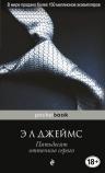 Джеймс Э.Л.. Пятьдесят оттенков серого