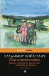 Войнович В.Н.. Жизнь и необычайные приключения солдата Ивана Чонкина. Кн. 1. Лицо неприкосновенное