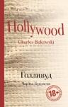 Буковски Ч.. Голливуд