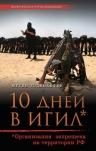 Тоденхёфер Ю.. 10 дней в ИГИЛ