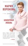 Воронова М.В.. Близорукая любовь