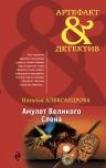 Александрова Н.Н.. Амулет Великого Слона
