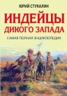 Стукалин Ю.В.. Индейцы Дикого Запада. Самая полная энциклопедия