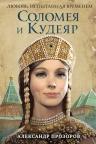 Рекомендуем новинку – книгу «Соломея и Кудеяр» Александра Прозорова