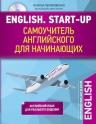 Черниховская Н.О.. English. Start-up. Самоучитель английского для начинающих + CD