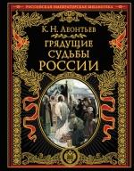 Леонтьев К.Н.. Грядущие судьбы России