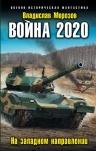 Морозов В.Ю.. Война 2020. На западном направлении