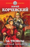 Корчевский Ю.Г.. За троном. Царская милость