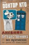 Барнс Н.. Доктор Кто. Дневник путешественника во времени