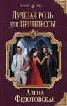 Федотовская А.. Лучшая роль для принцессы
