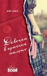 Хэмер К.. Девочка в красном пальто