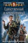 Савчук А.Г.. Единственный и неповторимый