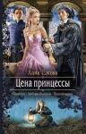 Ежова Л.. Цена принцессы