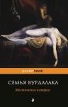 Гоголь Н.В., Достоевский Ф.М., Толстой А.К. и др.. Семья вурдалака. Мистические истории