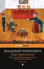 Войнович В.Н.. Жизнь и необычайные приключения солдата Ивана Чонкина. Кн. 2: Лицо привлеченное