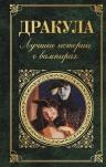 Стокер Б., Байрон Дж.Г., Полидори Дж.У. и др.. Дракула. Лучшие истории о вампирах