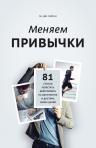 Райан М.Дж.. Меняем привычки. 81 способ перестать действовать на автопилоте и достичь своих целей
