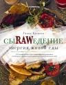 Бреиова Г.. Сыроедение. Энергия живой еды. 116 комфортных рецептов, в которых продукты сохранены в естественном виде