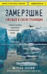 Зукофф М.. Замерзшие. 5 месяцев в снегах Гренландии